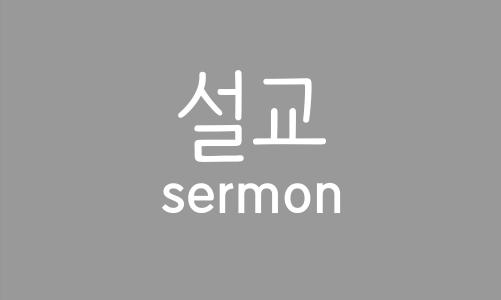 yedam_manchester_sermon